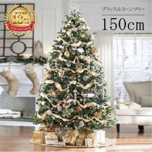 クリスマスツリー 北欧 ブリッスルコーンツリー150cm クリスマスツリー 北欧 飾り|ningyohonpo