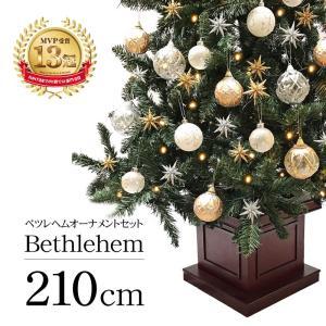 クリスマスツリー LED ウッドベースツリー ベツレヘムセット210cm 飾り|ningyohonpo