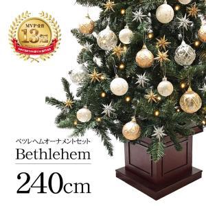 クリスマスツリー LED ウッドベースツリー ベツレヘムセット240cm 飾り ningyohonpo