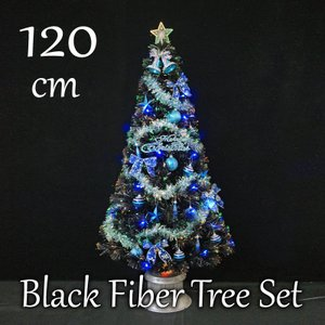 クリスマスツリー 北欧 ブラックファイバーツリーセット120cm ブルーLED付 飾り ningyohonpo