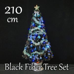 クリスマスツリー 北欧 ブラックファイバーツリーセット210cm ブルーLED68球付 飾り|ningyohonpo
