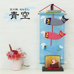 こいのぼり 鯉のぼり室内飾り 室内鯉 青空|ningyohonpo