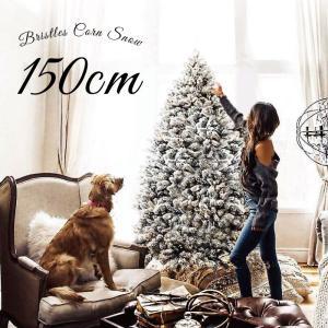 クリスマスツリー 北欧 ブリッスルスノーツリー150cm クリスマスツリー 北欧 飾り|ningyohonpo