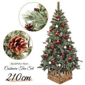 おしゃれな北欧クリスマスツリー カシミヤツリーセット180cm 飾り ningyohonpo