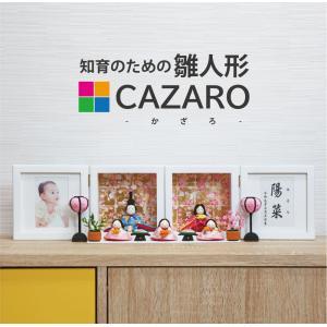 雛人形 ひな人形 おしゃれ かわいい コンパクト 五人飾り 知育 CAZARO 雛人形 【2020年...