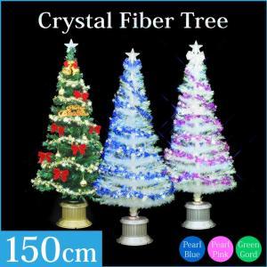 クリスマスツリー 北欧 【数量限定】クリスタルファイバーツリー150cm 飾り|ningyohonpo