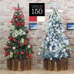 クリスマスツリー クリスマスツリー150cm おしゃれ 北欧 クラシカルセット  オーナメント セット LED|ningyohonpo