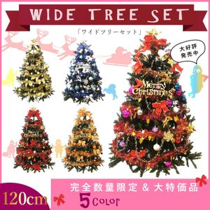 クリスマスツリー 北欧 ワイドツリー120cmセット オーナメントセット 飾り|ningyohonpo