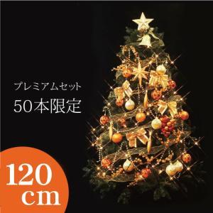 【限定50本】クリスマスツリー 北欧プレミアムセット120cm オーロラオレンジ 飾り|ningyohonpo