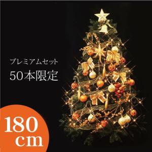 【限定50本】クリスマスツリー 北欧プレミアムセット180cm オーロラオレンジ 飾り|ningyohonpo