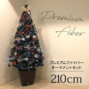 クリスマスツリー プレミアムファイバーツリーセット210cm 飾り ningyohonpo
