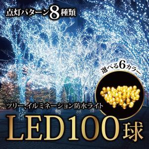 クリスマスツリー イルミネーションライト ツリーライト LED 飾り ningyohonpo