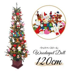 クリスマスツリー LEDドールオーナメント ウッドベーススリムツリーセット120cm 飾り|ningyohonpo