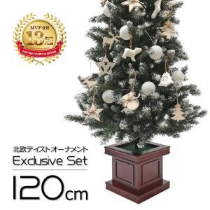 クリスマスツリー 北欧 オーナメント ウッドベーススリムツリーセット120cm 飾り|ningyohonpo