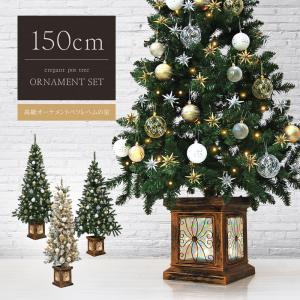 クリスマスツリー フィルムポット ベツレヘムの星 ツリーセット150cm【スノー】【hk】【pot】 飾り|ningyohonpo
