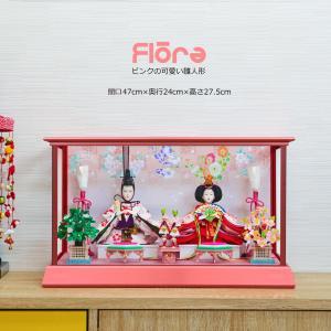 雛人形 Flora ひな人形 おしゃれ ピンク かわいい おひなさま お雛様 コンパクト ケース飾り|ningyohonpo