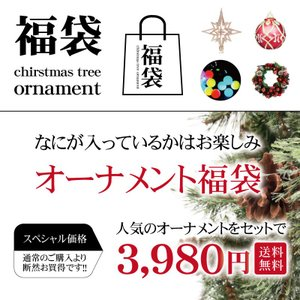 クリスマスツリー 北欧 オーナメントセット超お得な福袋セット 飾り|ningyohonpo