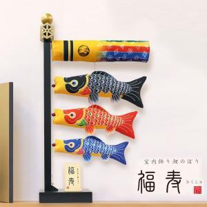 【ポイント10倍】室内飾り こいのぼり 鯉のぼり 室内鯉 福寿|ningyohonpo