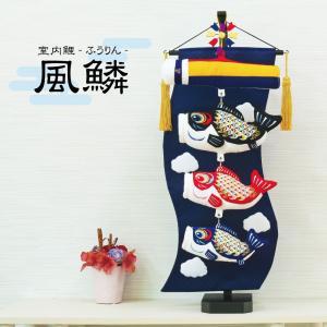 こいのぼり 鯉のぼり室内飾り 室内鯉 風鱗|ningyohonpo
