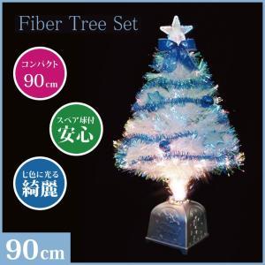 クリスマスツリー ファイバーツリーブルー90cmセット...