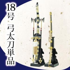五月人形 道具 弓太刀18号|ningyohonpo