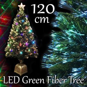 クリスマスツリー 北欧 グリーンファイバーツリー120cm(マルチLED24球付) 飾り|ningyohonpo