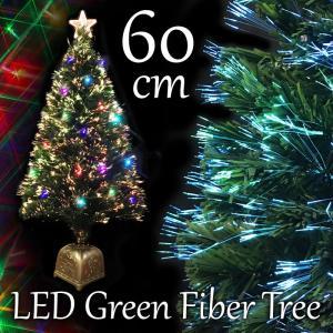 クリスマスツリー 北欧 グリーンファイバーツリー60cm(マルチLED12球付) 飾り|ningyohonpo