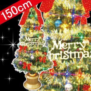 クリスマスツリー ファイバーツリー 150cmグリーンファイ...