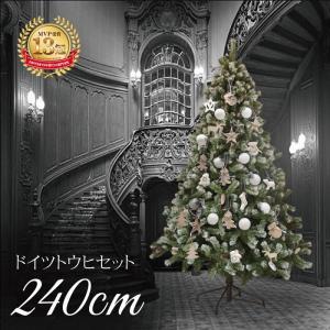 【クリスマスツリー】クリスマスツリー 北欧ドイツトウヒツリーセット240cm 2019新作ツリー【スノー】 飾り|ningyohonpo