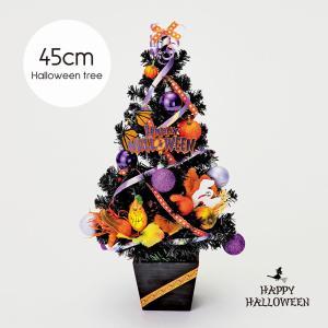 ハロウィンツリー ブラックツリー ツリー 黒 ブラック 飾り 装飾 パンプキン オブジェ ハロウィーン ハロウィン 店舗装飾 かわいい かぼちゃ クリスマスツリー|ningyohonpo