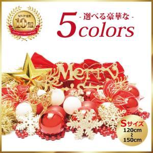 クリスマスツリー 北欧 オーナメント 飾り ライト オーナメントセットSサイズ(クリアライト30球付) 飾り ningyohonpo