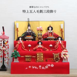 雛人形 ひな人形 おしゃれ かわいい コンパクト 三段飾り 段飾り 五人飾り 平飾り 豪華 ningyohonpo