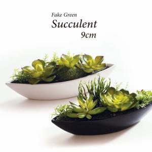 人工観葉植物 フェイクグリーン 観葉植物 造花 多肉植物 陶器鉢付 卓上 小型 フェイク グリーン インテリア おしゃれ お祝い 父の日 屋外|ningyohonpo