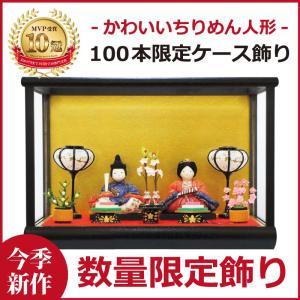 雛人形 ひな人形 限定特価親王ケース飾り|ningyohonpo