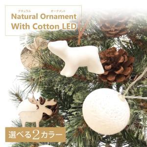 クリスマスツリー 北欧 おしゃれ ナチュラルオーナメントセット LED付き 飾り|ningyohonpo