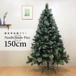 クリスマスツリー 150cm おしゃれ 北欧 ニードルスノーパインツリー 飾り|ningyohonpo