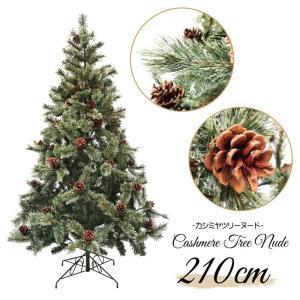 おしゃれな北欧クリスマスツリー カシミヤツリー210cm 飾り ningyohonpo