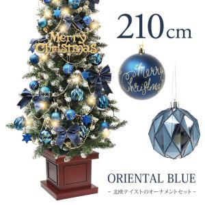 クリスマスツリー LEDオリエンタルブルーオーナメント ウッドベーススリムツリーセット210cm 飾り ningyohonpo