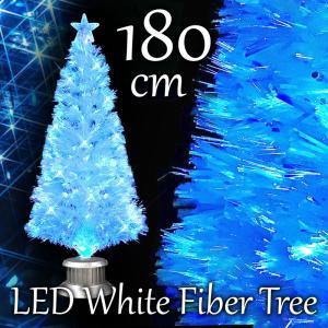 クリスマスツリー パールファイバーツリー180cm ブルーLED48球付 ヌードツリー 飾り|ningyohonpo