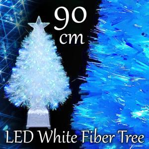 クリスマスツリー パールファイバーツリー90cm ブルーLED14球付 ヌードツリー 飾り|ningyohonpo