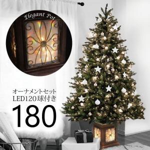 クリスマスツリー 北欧 フィルムポットプレミアムセットLED120球付き 180cm 飾り|ningyohonpo