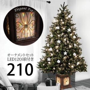 クリスマスツリー 北欧 おしゃれ フィルムポットプレミアムセットLED120球付き 210cm オーナメント セット LED|ningyohonpo