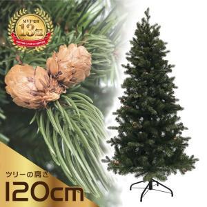 クリスマスツリー 北欧 テイスト 120cm北欧パインコーンツリー 2019年度新作 飾り|ningyohonpo
