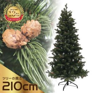 クリスマスツリー 北欧 テイスト 210cm北欧パインコーンツリー 2019年度新作 飾り ningyohonpo