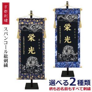 五月人形 総刺繍 スパンコール名前旗 ningyohonpo