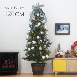 クリスマスツリー クリスマスツリー120cm おしゃれ 北欧 プレミアムウッドベース ASH GRAY オーナメント セット LED|ningyohonpo