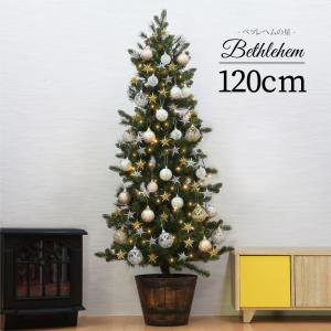 クリスマスツリー クリスマスツリー120cm おしゃれ 北欧 プレミアムウッドベース ベツレヘムの星 オーナメント セット LED|ningyohonpo