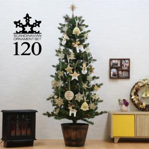 クリスマスツリー クリスマスツリー120cm おしゃれ 北欧 プレミアムウッドベース SCANDINAVIAN オーナメント セット|ningyohonpo