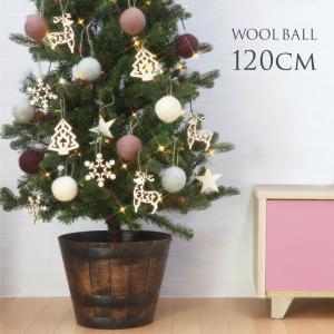 クリスマスツリー クリスマスツリー120cm おしゃれ 北欧 プレミアムウッドベース WOOL ウールボール  オーナメント セット LED|ningyohonpo