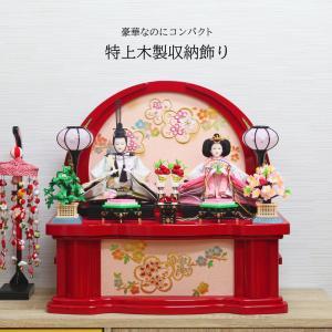 雛人形 ひな人形 おしゃれ かわいい コンパクト 収納飾り 平飾り 木製 ningyohonpo